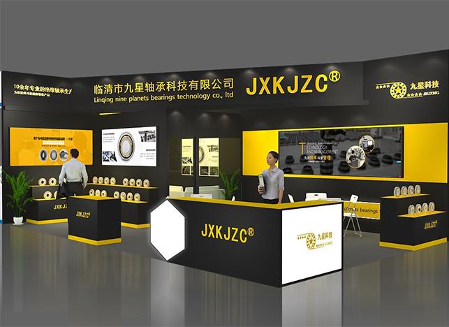 九星轴承科技有限公司邀您参加2020上海国际轴承展