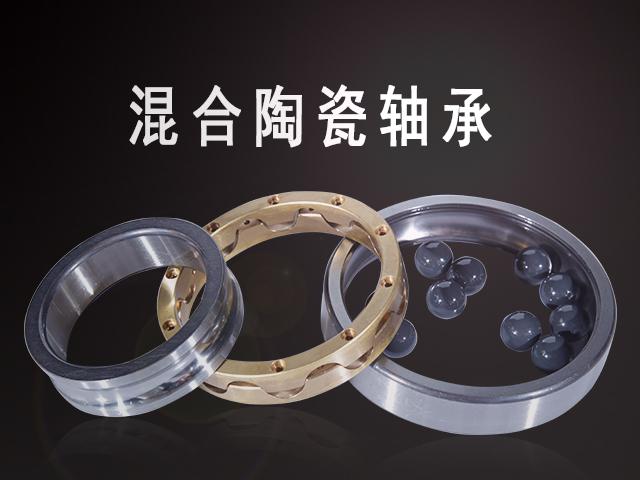 绝缘轴承之混合陶瓷轴承